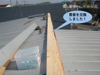 貝塚市の屋根の貫板を交換