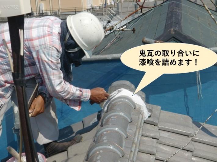 岸和田市の鬼瓦の取り合いに漆喰を詰めます