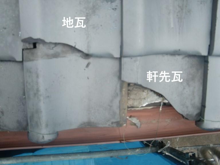 泉大津市の下屋の瓦の割れ