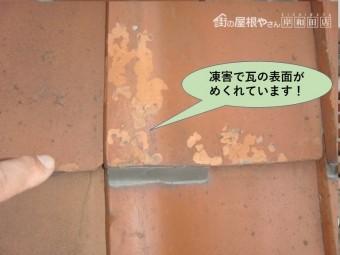 岸和田市の屋根で凍害で瓦の表面がめくれています