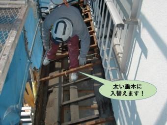 岸和田市の下屋の垂木を太い垂木に入替えます