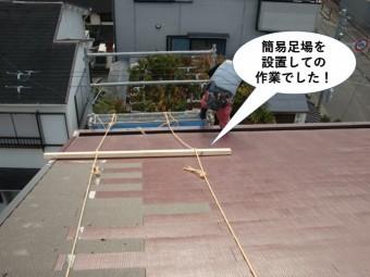 岸和田市で簡易足場を設置しての作業