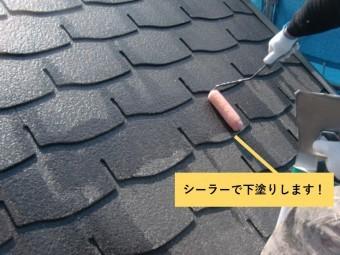 熊取町の屋根をシーラーで下塗り