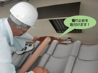 岸和田市の樋の煽り止めを取付けます