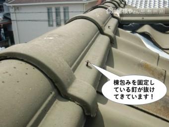 泉佐野市の棟包みを固定している釘が抜けてきています