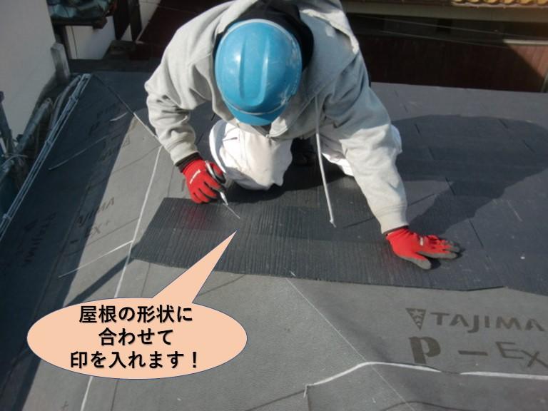 岸和田市の屋根の形状に合わせて印を入れます