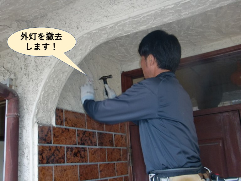 岸和田市の外灯を撤去します