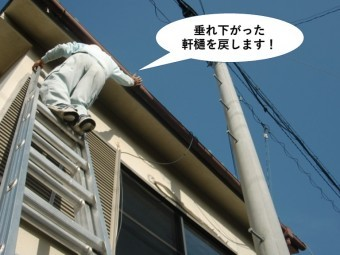 泉大津市の垂れ下がった軒樋を調整します