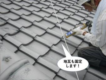 岸和田市の地瓦を固定します