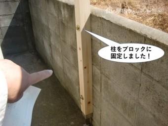 岸和田市の柱をブロックに固定