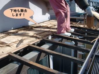 泉大津市の玄関ポーチの屋根の下地を撤去