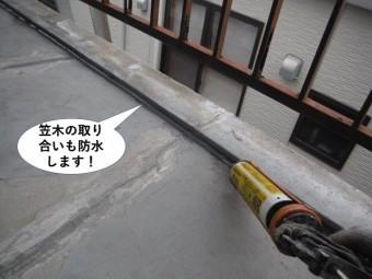 泉大津市のベランダの笠木の取り合いも防水します