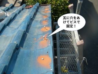 岸和田市の袖瓦に穴をあけてビスで固定
