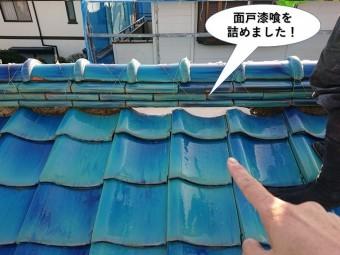 和泉市の面戸漆喰を詰めました