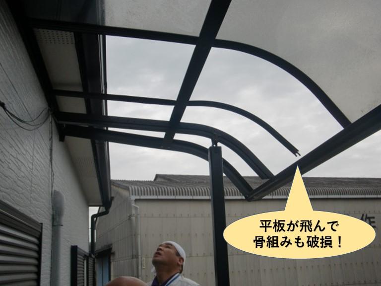 岸和田市の2階のテラス屋根の平板と骨組みも破損