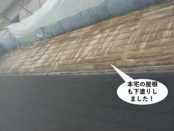 岸和田市の本宅の屋根も下塗りしました