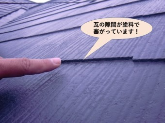 貝塚市久保の塗料で埋まった瓦の隙間