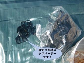 岸和田市で使用する縁切り部材のタスペーサーです