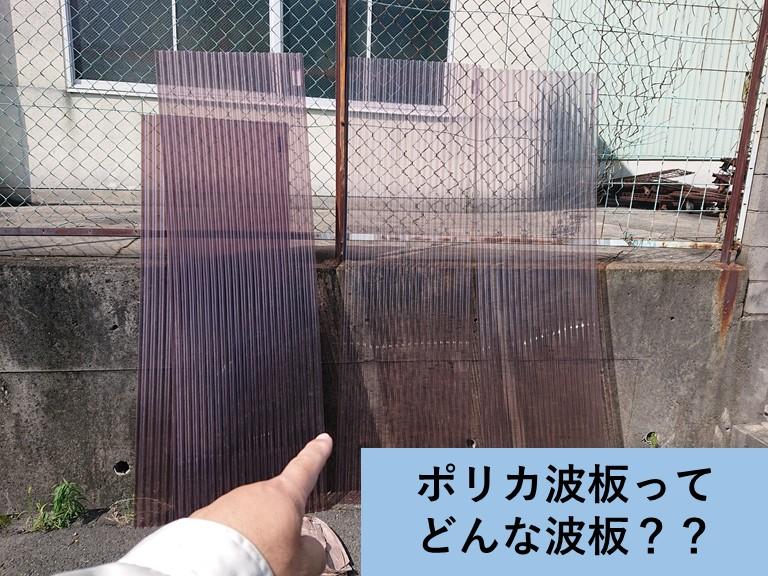 泉大津市で使用するポリカ波板