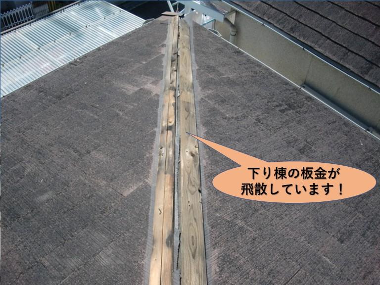 岸和田市の下り棟の板金が飛散