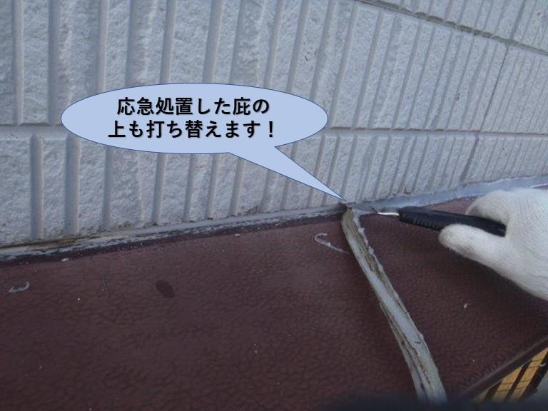 岸和田市の雨漏りを応急処置した庇の上のコーキングも打ち替えます!