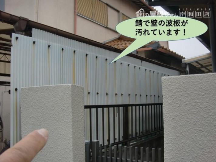 岸和田市の錆で壁の波板が汚れています!