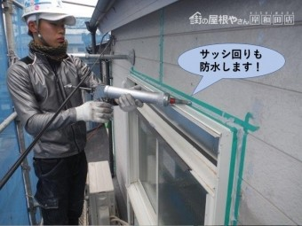 岸和田市のサッシ回りも防水します