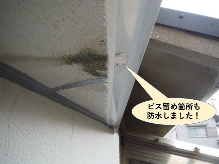 泉佐野市の水切りのビス留め箇所も防水