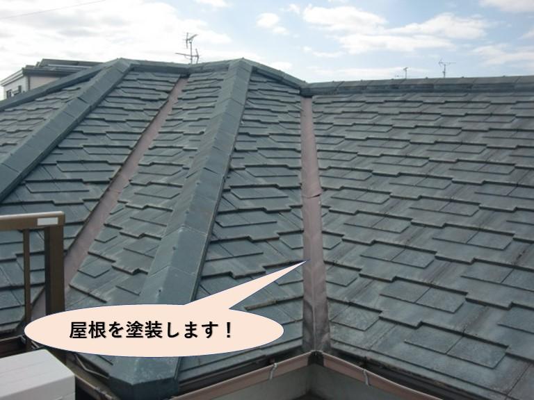 岸和田市の屋根を塗装します!