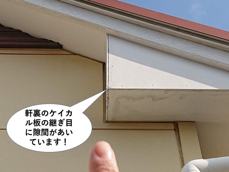 阪南市の軒裏のケイカル板の継ぎ目