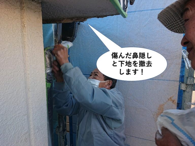 岸和田市の傷んだ鼻隠しと下地を撤去