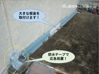 和泉市の壁際を防水テープで応急処置