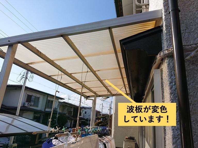 和泉市のテラスの波板が変色