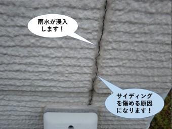 貝塚市の外壁の目地から雨水が浸入します