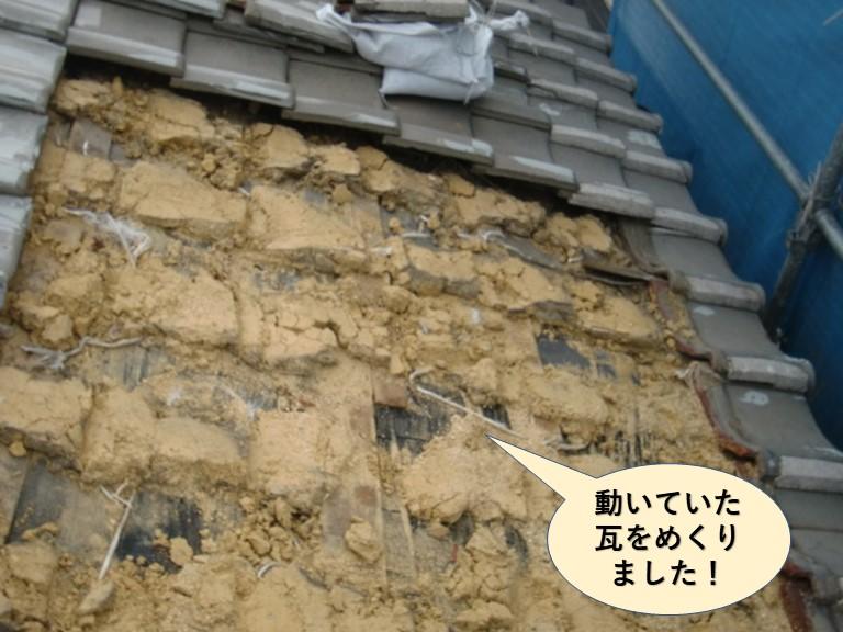 和泉市の動いていた瓦をめくりました