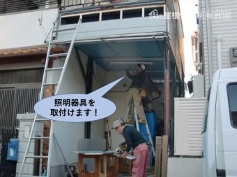 堺市中区のガレージに照明器具を取付けます
