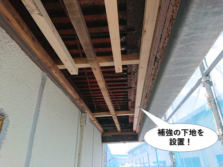 岸和田市の軒天の補強の下地を設置