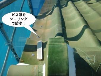 和泉市の瓦を固定したビス頭をシーリングで防水