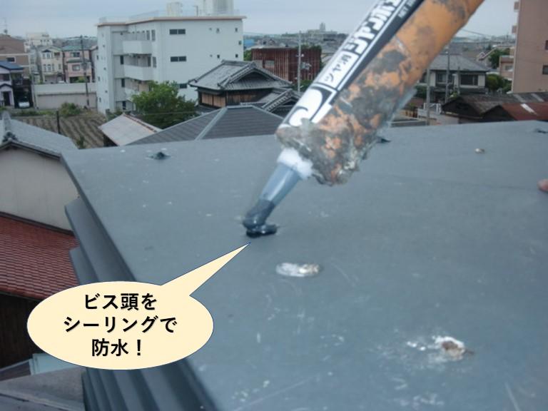 岸和田市のビス頭をシーリングで防水