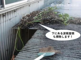 岸和田市の倉庫の下にある波板屋根も清掃