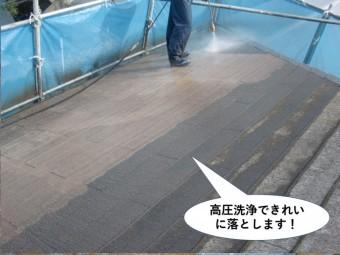 泉大津市の屋根を高圧洗浄できれいに落とします