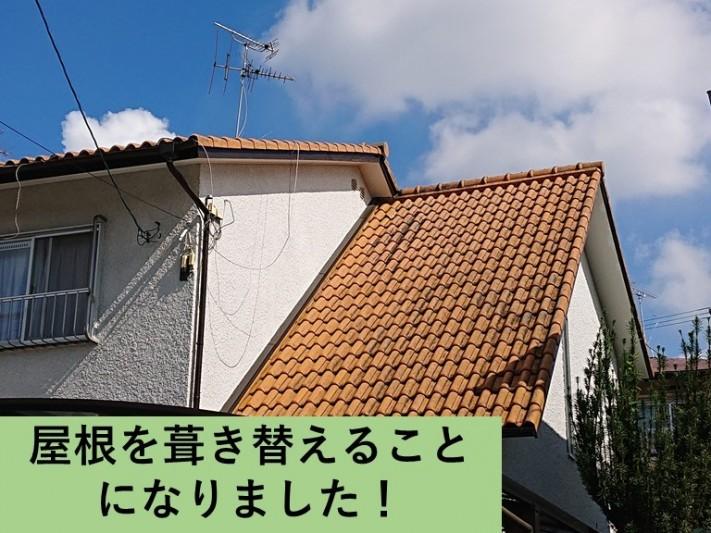 和泉市の屋根を葺き替えることになりました