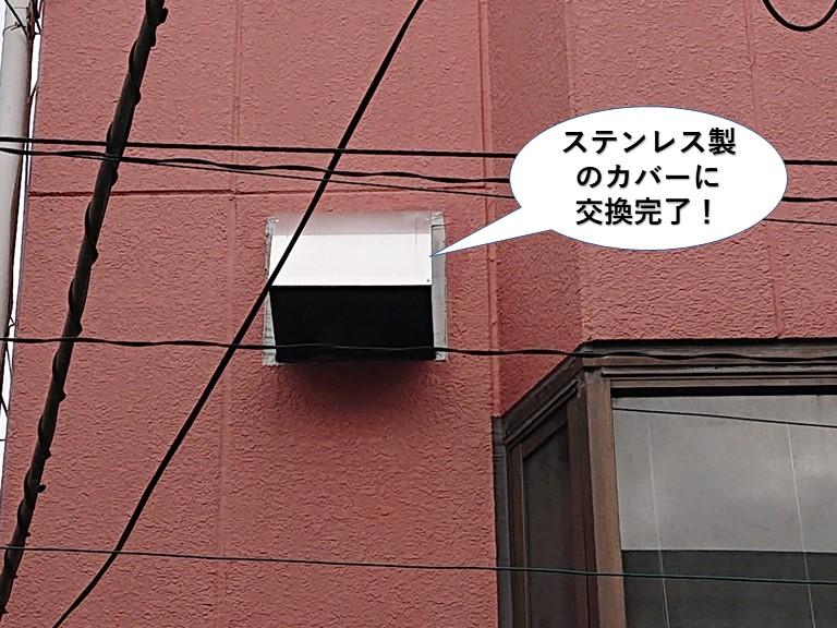 泉佐野市のフードをステンレス製のカバーに交換