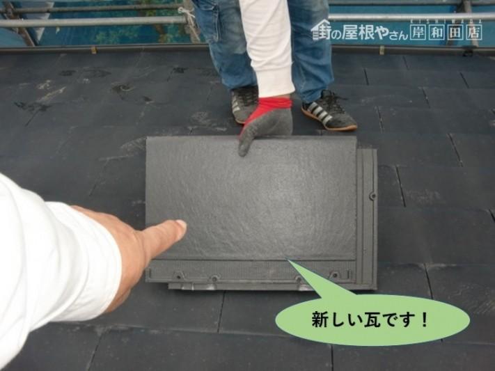 阪南市の屋根で使用する新しい瓦です