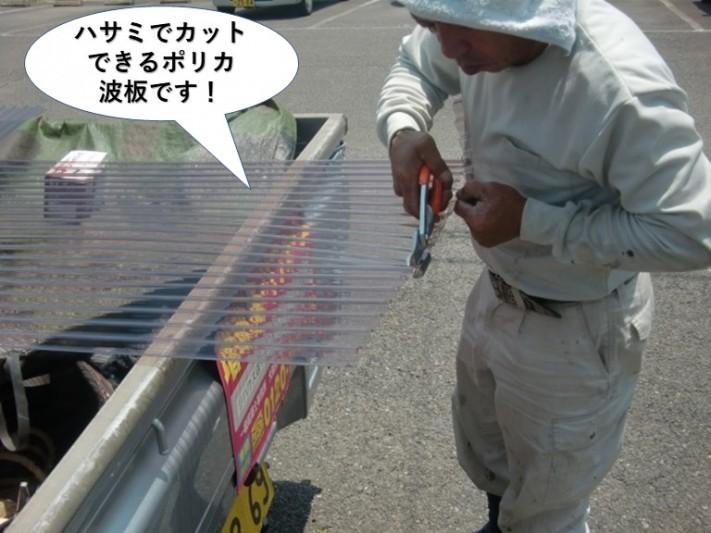 忠岡町で使用するハサミでカットできるポリカ波板です