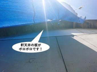 熊取町の軒天井の板がボロボロです