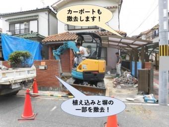 岸和田市で重機を使って植え込みなどを撤去します!