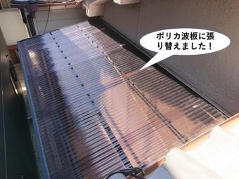 泉佐野市のテラスの波板をポリカ波板に張り替え