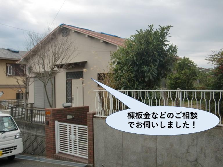阪南市で棟板金などのご相談で現地調査
