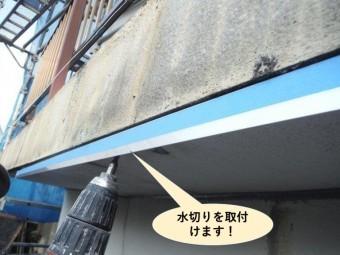 泉佐野市のベランダの下端に水切りを取付けます